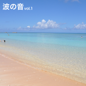 癒しの波音 1/波照間島ニシ浜ビーチ