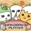 HAKOBAKO PLAYER ver. che:櫻井×_(アンダーバー)×ひと里 - Single