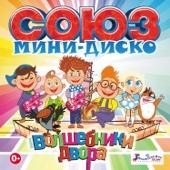 СОЮЗ Мини-диско