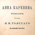 Анна Каренина (часть первая). Л. Н. Толстой.