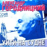 ГОРОДНИЦКИЙ Александр - Канада