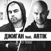 Джиган - О Тебе (feat. Artik) обложка