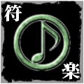 符楽城音蔵 // Furaku-Jyo Oto-Gura