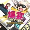 爆宴~コールアンセム~ (feat. DJよっしー)