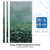 Songs of Early Immigrants to Taiwan