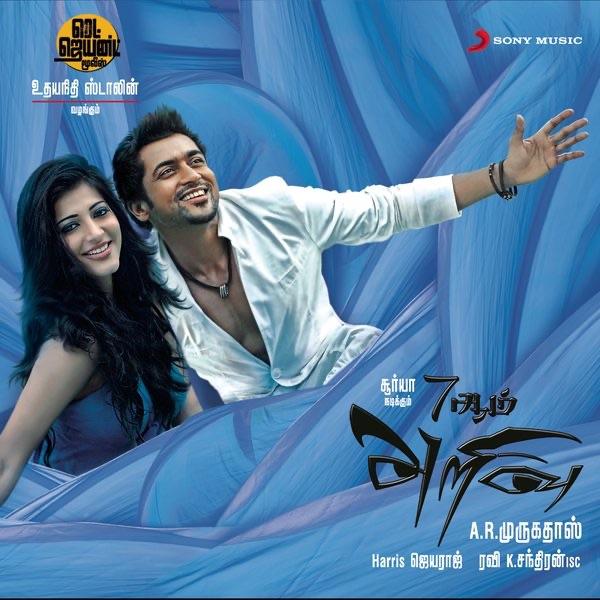 7 Aum Arivu (Original Motion Picture Soundtrack) by Harris Jayaraj