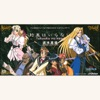 "The Vision of Escaflowne (Opening Theme ""Yakusoku Wa Iranai"") - Single"