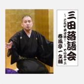 三田落語会~これぞ本寸法!~その52