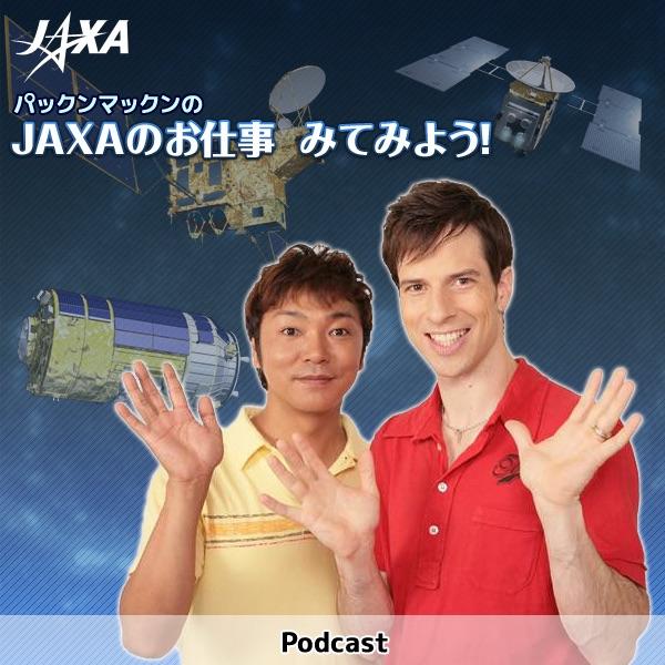 パックンマックンのJAXAのお仕事みてみよう!