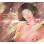 觀音心咒 - Ito Kayo