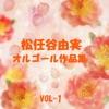松任谷由実 作品集 VOL-1 (オルゴールミュージック) ジャケット写真