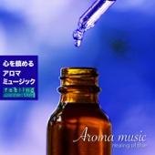 心を鎮めるアロマ・ミュージック (Healing of Blue)