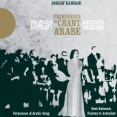 Ghanily chwaye chwaye (Chante un peu pour moi) - Dorsaf Hamdani