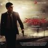 Billa 2 Original Motion Picture Soundtrack EP