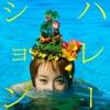 ハレーション - EP ジャケット写真