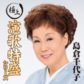 Japanese Legendary Enka Collection - Chiyoko Shimakura