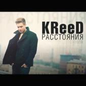 Егор Крид - Расстояния (feat. Polina Faith) обложка