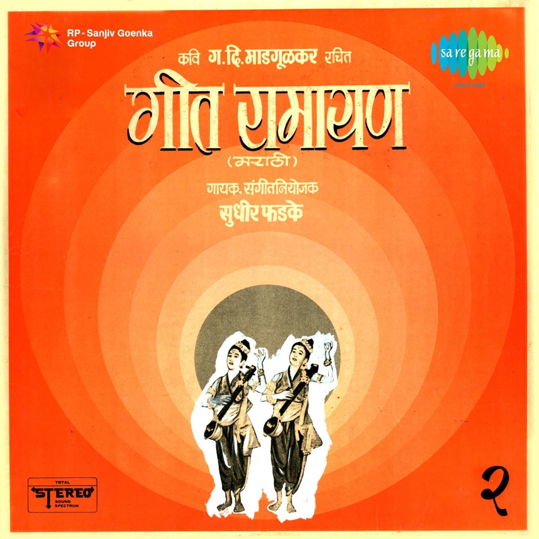 Geet Ramayan Sudhir Phadke Original Mp3 Download