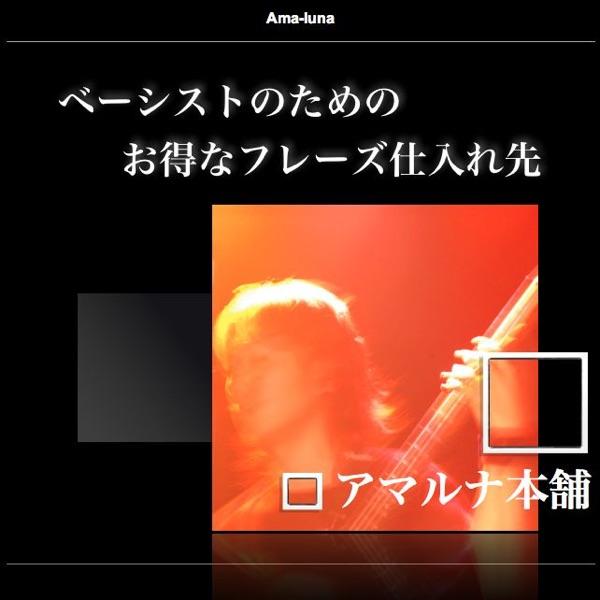 復刻版 : ベーシストのためのお得なフレーズ仕入れ先『アマルナ本舗』by 加賀円将