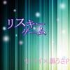 リスキーゲーム ver.ヤマイ - Single (with 黒うさP) - Single
