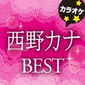 西野カナ BEST (カラオケ)
