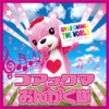 Smile Change the World - Koakkuma Theme Song - EP