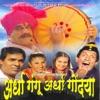 Ganpati Devaa Dhaavun Yaaho From Ardha Gangu Ardha Gondya Single