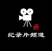 声音纪录片