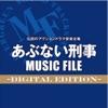 伝説のアクションドラマ音楽全集「あぶない刑事MUSIC FILE -Digital Edition-」