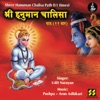 Shree Hanuman Chalisa Path (11 Times)