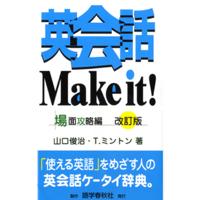 英会話Make It! 場面攻略編(2)