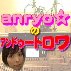 anryo☆のアンドゥートロワ!