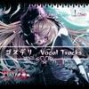 ゴスデリ Vocal Tracks