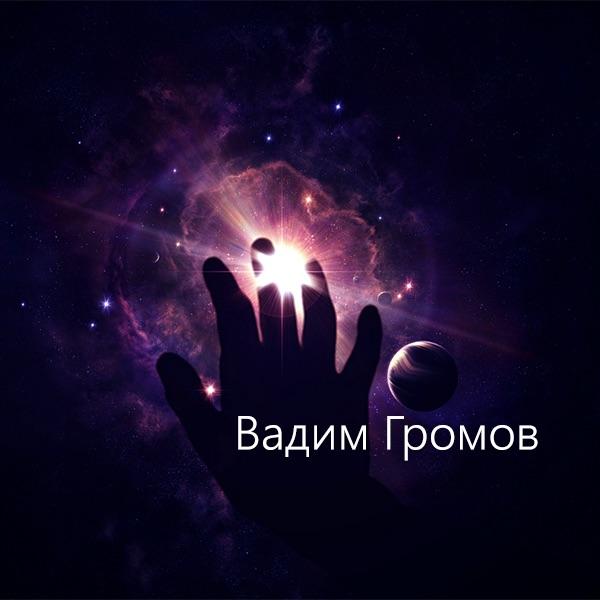 Миры Вадима Громова
