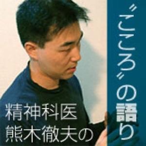 """精神科医 熊木徹夫の""""こころ""""の語り"""