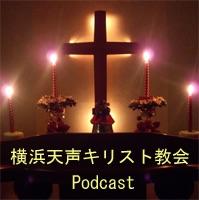 2010 Sunday Service - Yokohama Voice of Heaven Church