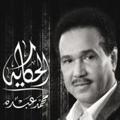 Al Hikaya Mohammad Abdu