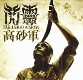 Download 高砂軍 - Chthonic on iTunes (Heavy Metal)