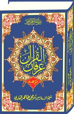 Listen To Recitation of Holy Quran with Urdu Translation Podcast