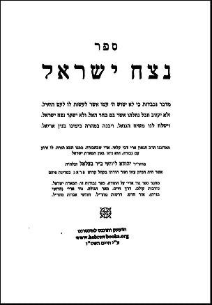 מהרל - נצח ישראל