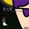武士道 -It is the way of the Samurai-