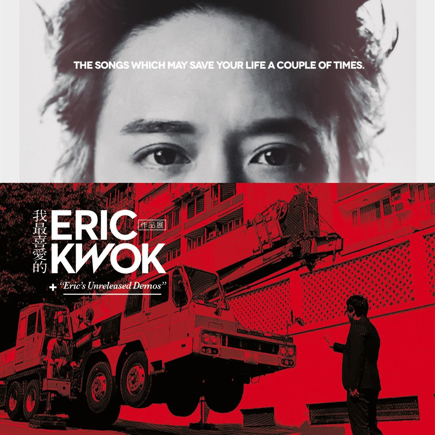 群星 - 我最喜爱的Eric Kwok作品展