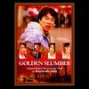ゴールデンスランバー ~オリジナルサウンドトラック~ ジャケット写真
