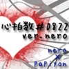 心拍数#0822 - Single