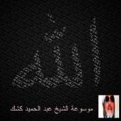 موسوعة الشيخ عبد الحميد كشك 93