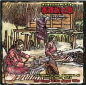 泰雅族之歌-台灣原住民音樂紀實5