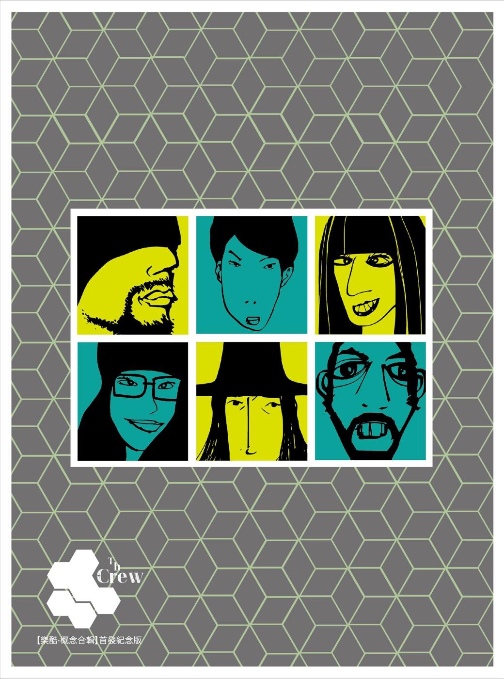 群星 - The Crew 乐酷概念合辑