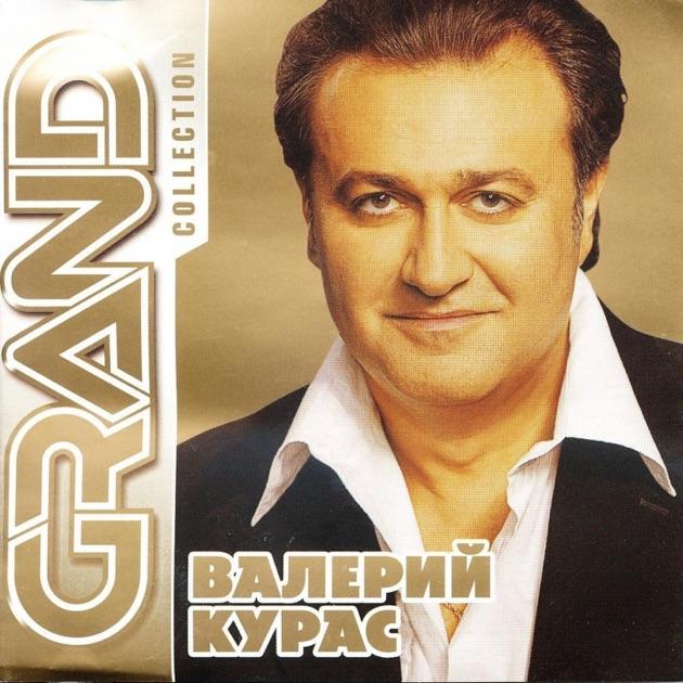 Валерий Курас adl? sanatc?n?n Grand collection albumu Apple Music'te