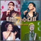 I Am a Singer Season 2 4 Strong Singer Contest (나는 가수다 2 2012 가왕전 4강전) [Live] - EP