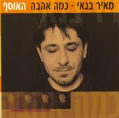 Ahava Ktzara - Meir Banai